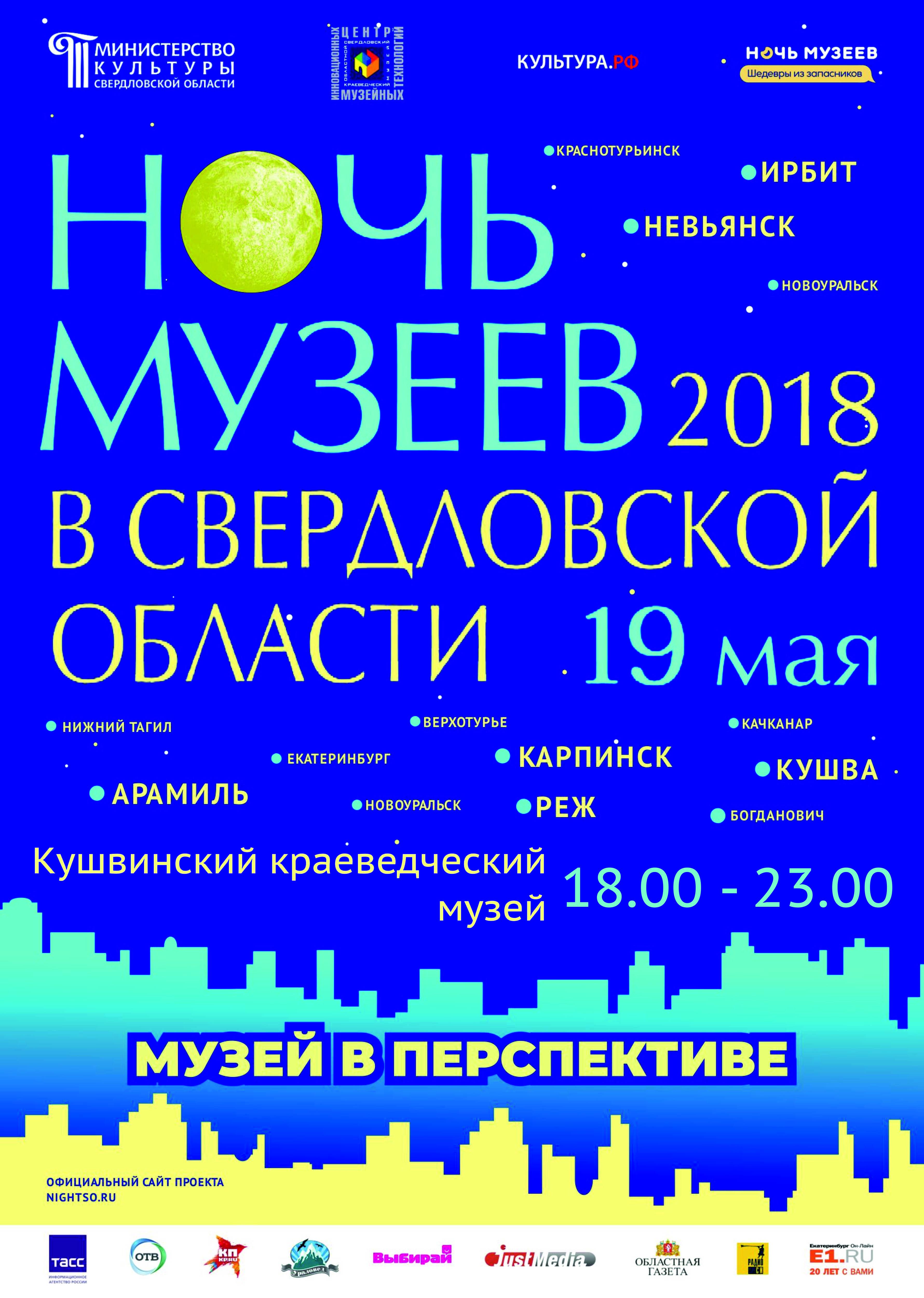 Ночь музеев-2018