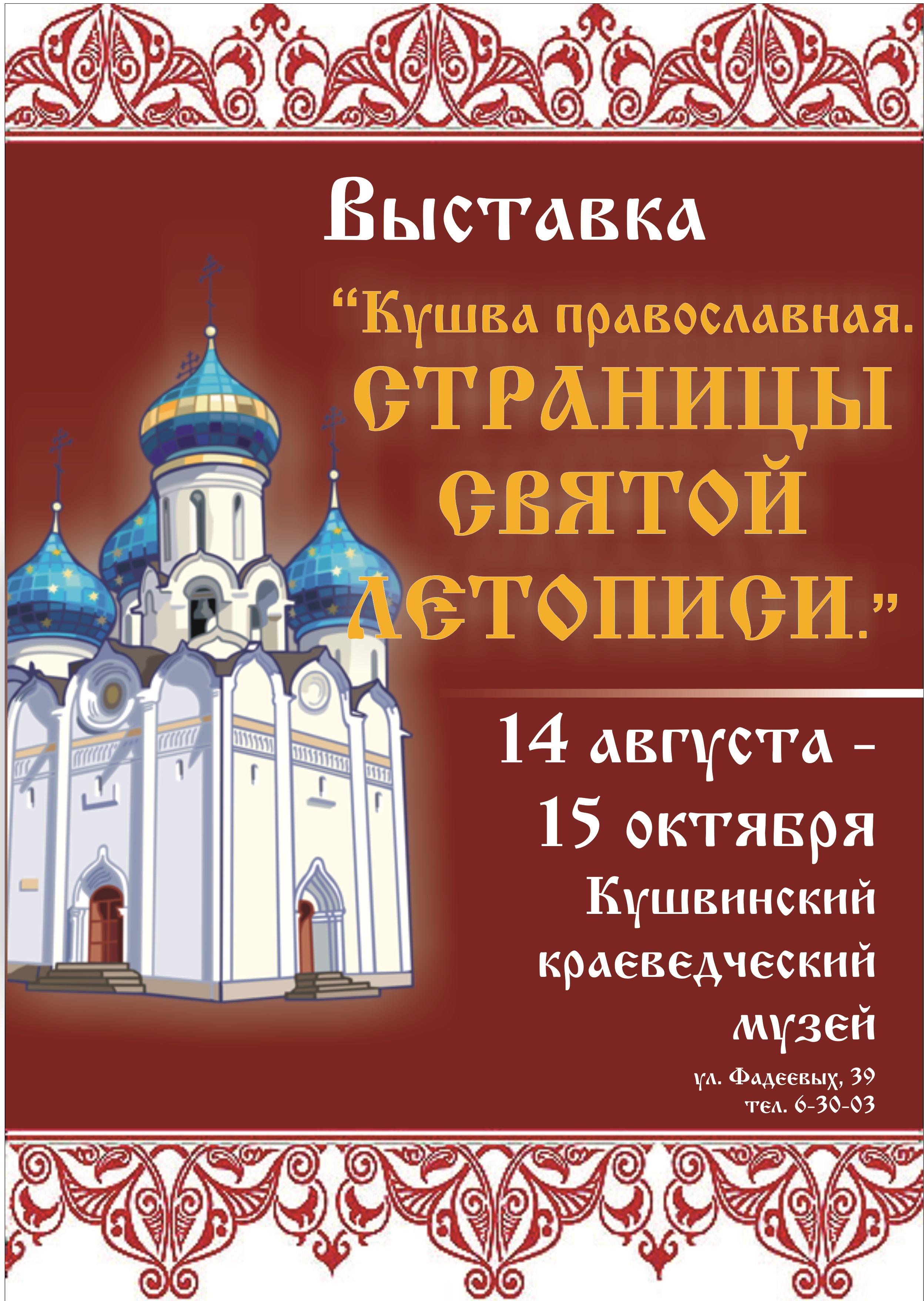 Страницы святой летописи