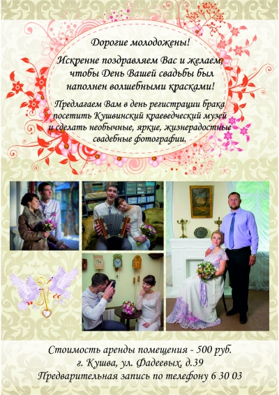 Поздравления на свадьбу своими словами 52
